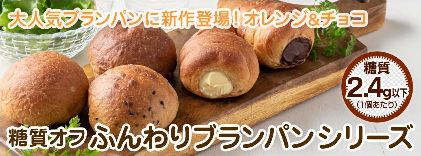 糖質オフ ふんわりブランパン