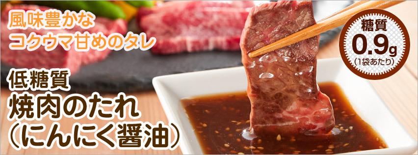 焼肉のたれ(にんにく醤油)