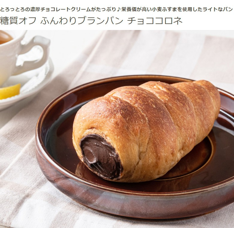 糖質オフ ふんわりブランパン チョココロネ