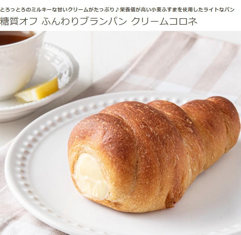 糖質オフ ふんわりブランパン クリームコロネ