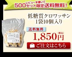 低糖質クロワッサン(1袋10個入り)