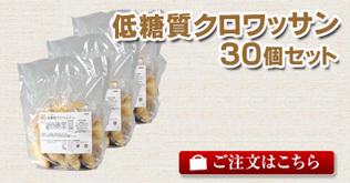 低糖質クロワッサン30個セット