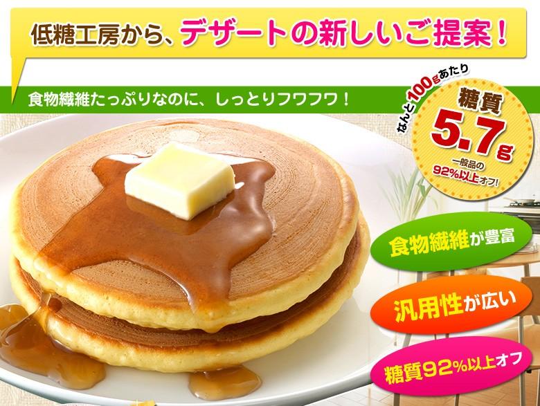 低糖工房から、デザートの新しいご提案!