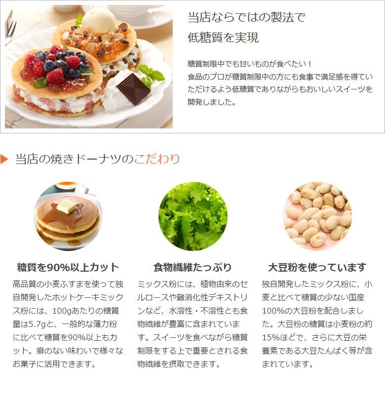 当店の焼きドーナツのこだわり/低糖質/糖質制限/糖質制限ダイエット/置き換えダイエット/糖質オフ/糖質カット/低GI