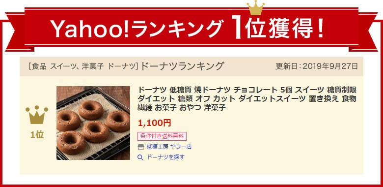 Yahoo!ランキング1位獲得!