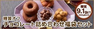 糖質オフチョコセット