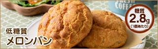 低糖質メロンパン