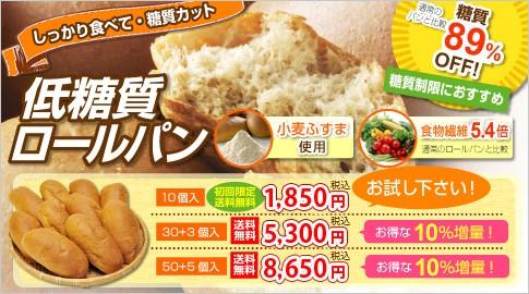 しっかり食べて・糖質カット ロールパン 送料無料