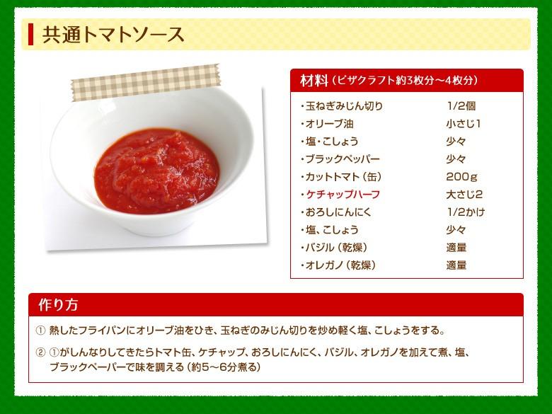 共通トマトソース