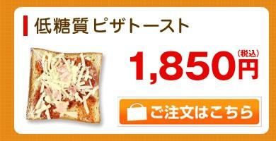 低糖質 ピザトースト