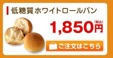 低糖質 ホワイトロールパン