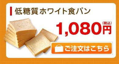 低糖質 ホワイト食パン
