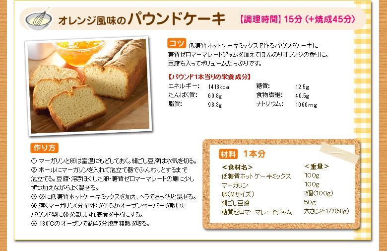 オレンジ風味のパウンドケーキ