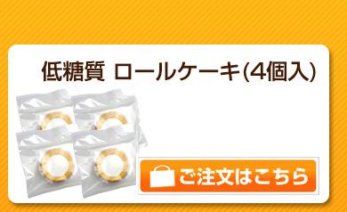 低糖質ロールケーキ 4個 border=