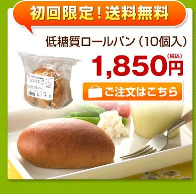 低糖質ロールパン(10個)