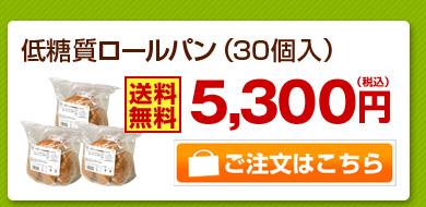 低糖質ロールパン(30個+3個)
