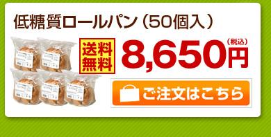 低糖質ロールパン(50個+5個)