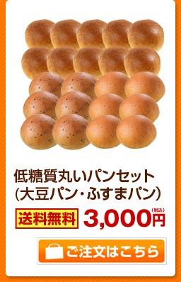 低糖質丸いパンセット(大豆パン・ふすまパン)