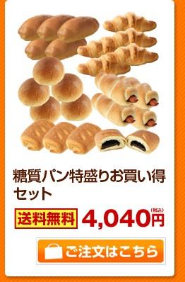 糖質パン特盛りお買い得セット