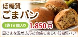 低糖質ごまパン