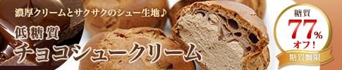 糖質制限やダイエットにおすすめの美味しい低糖質スイーツ!チョコレートシュークリーム/お菓子/デザート/おやつ/ロカボ
