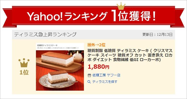 Yahoo!ランキング1位獲得