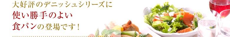 デニッシュシリーズ食パン