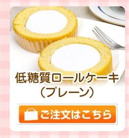 低糖質ロールケーキ(プレーン)