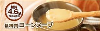 低糖質コンスープ