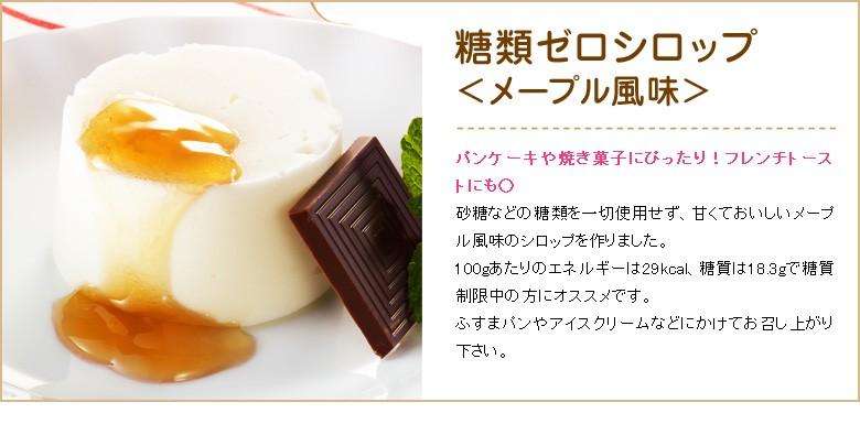 糖類ゼロシロップ<メープル風味>