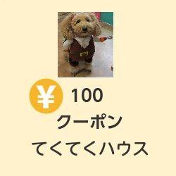 100ku-pon