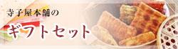 寺子屋本舗のギフトセット