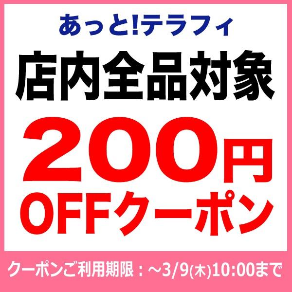 店内全品で使える200円OFFクーポン -  1月~3月