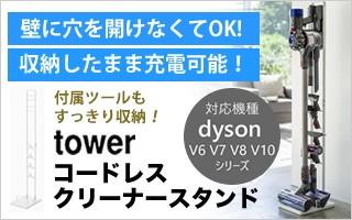 tower タワー コードレスクリーナースタンド