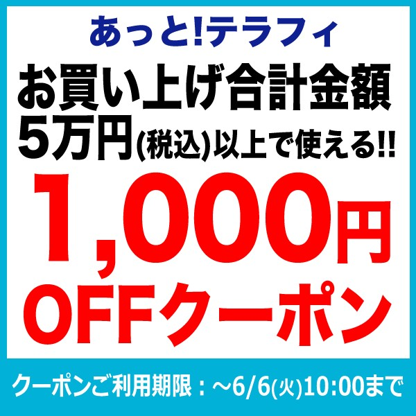 注文金額が50,000円以上で1,000円 OFFクーポン - 3月~6月