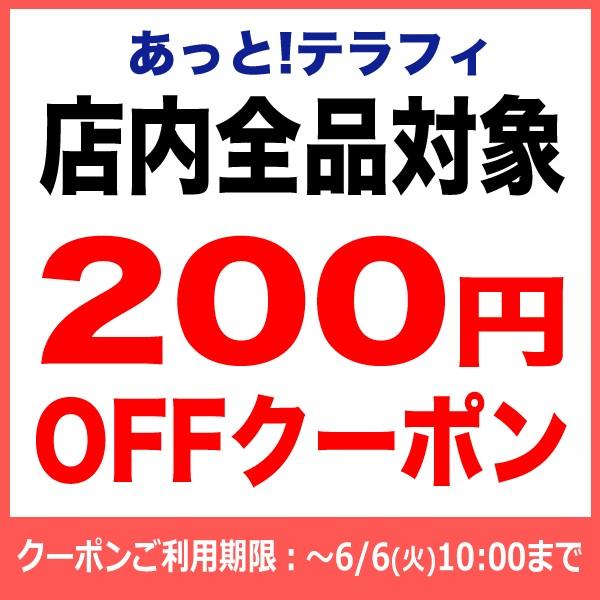 店内全品で使える200円OFFクーポン -  3月~6月
