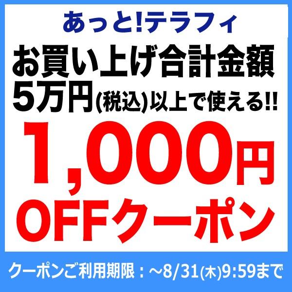 注文金額が50,000円以上で1,000円 OFFクーポン - 6月~8月