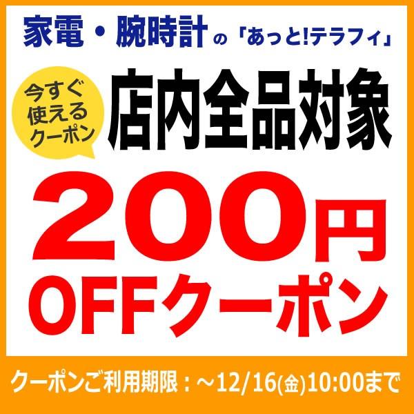 店内全品で使える200円OFFクーポン -  10月~12月