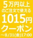 15周年記念スペシャルクーポン 50,000円以上のご注文で使える1015円OFFクーポン