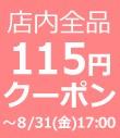 115円OFFクーポン