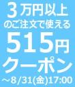 515円OFFクーポン