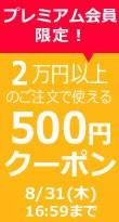 プレミアム会員限定500円OFFクーポン