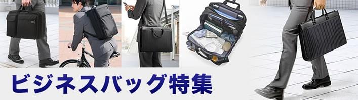 通勤鞄や出張用バッグをお探しのビジネスマン必見!