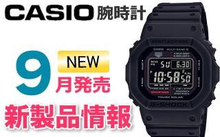 CASIO腕時計特集