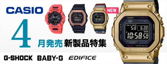 CASIO腕時計 新製品情報