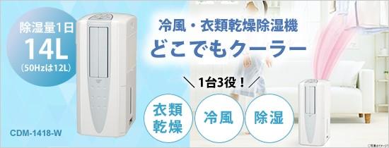 冷風・衣類乾燥除湿機 どこでもクーラー CDM-1418-W