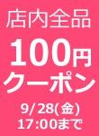 店内全品 100円OFFクーポン ~7/31(火)17:00