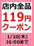 年末年始店内全品119円OFFクーポン 〜1/10(木)16:00