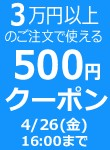 500円OFFクーポン ~4/26 16:00