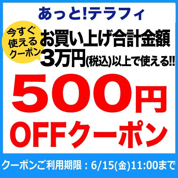 ■30,000円以上のご注文で使える500円OFFクーポン - 2018年5月~6月■